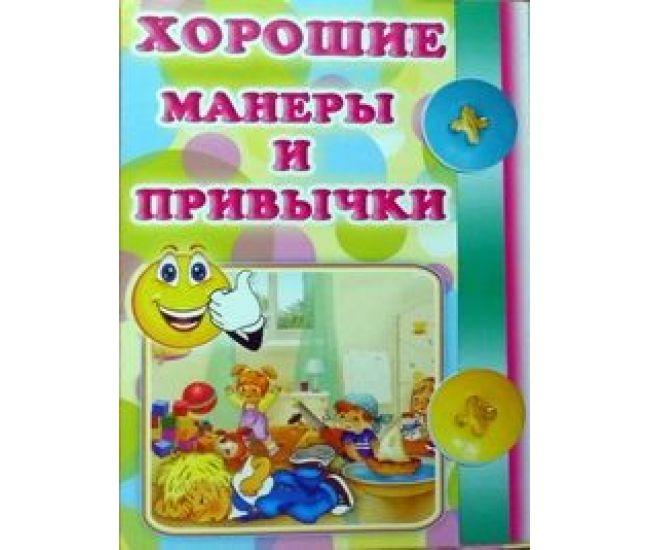 Набор карточек: Хорошие манеры и привычки - Издательство Эдельвейс - ISBN 000021