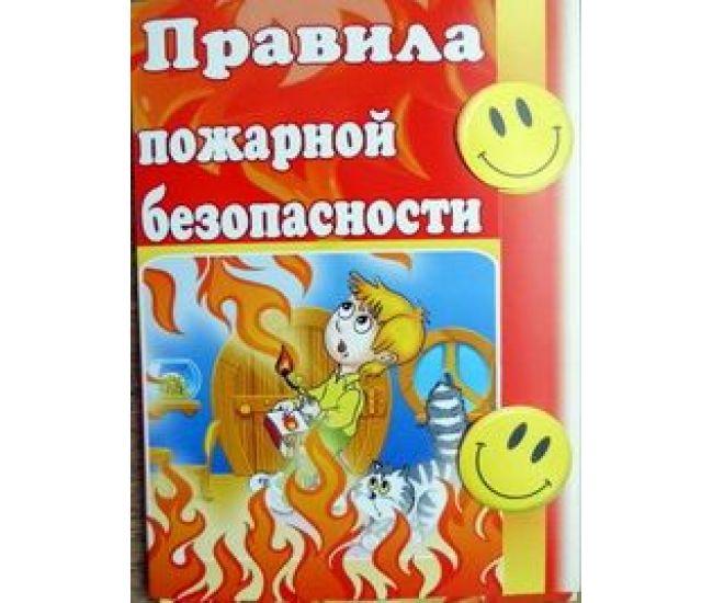 Набор карточек: Правила пожарной безопасности