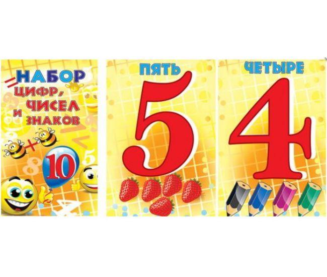 Набор карточек: Цифры, числа, знаки