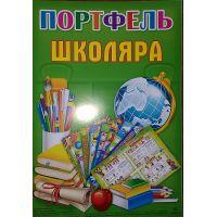 Набор первоклассника: Портфель школьника