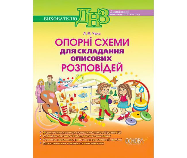 Опорные схемы для составления описательных рассказов - Издательство Основа - ISBN 978-617-00-1686-7