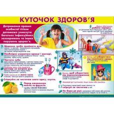 Плакат для дошкольников: Уголок здоровья - Издательство Свiт поздоровлень - 0503-13