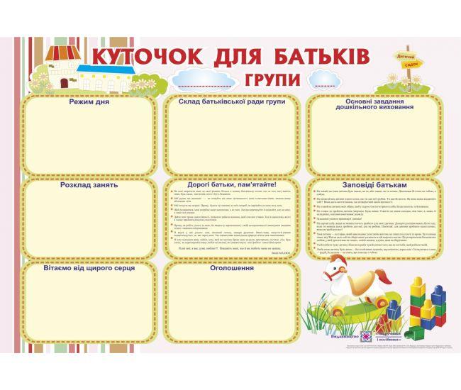 Плакат школьный: Уголок для родителей - Издательство Пiдручники i посiбники - ISBN 2255507085628
