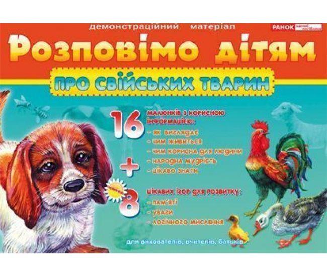 Расскажем о домашних животных - Издательство Ранок - ISBN 1050037