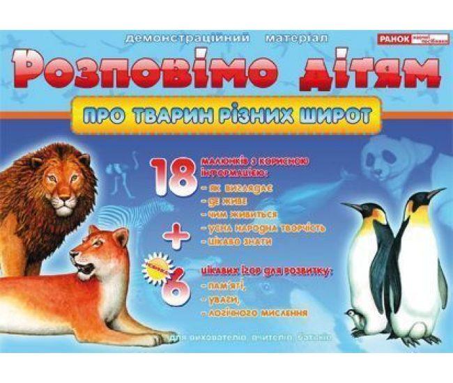 Расскажем о животных разных широт - Издательство Ранок - ISBN 1050038
