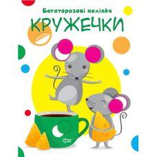 Многоразовые наклейки. Давай клеить: Кружочки - Издательство Торсинг - ISBN 978-966-939-698-3