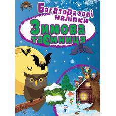 Многоразовые наклейки. Зимняя тайна - Издательство Торсинг - ISBN 9789669396235