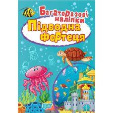 Многоразовые наклейки. Подводная крепость - Издательство Торсинг - ISBN 978-966-939-676-1