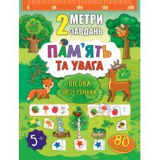 2 метра задач: Память и внимание. Лесная прогулка - Издательство УЛА - ISBN 978-966-284-680-5