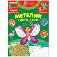 Творческая мастерская с наклейками УЛА Бабочка и его друзья