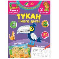 Творческая мастерская с наклейками УЛА Тукан и его друзья