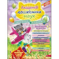 Академия дошкольных наук АССА для детей 4-5 лет Лазарь Мазаник Малевич
