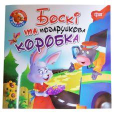 Читаем с удовольствием Торсинг Боски и подарочная коробка - Издательство Торсинг - ISBN 9789669399847
