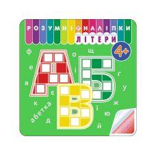 Умные наклейки АССА Буквы 4+ - Издательство АССА - ISBN 9786177877034