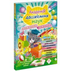 Академия дошкольных наук для детей 3-4 лет - Издательство АССА - ISBN 9786177670147