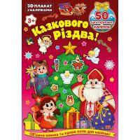 Волшебная игра УЛА Сказочного Рождества