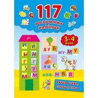 117 умных наклеек УЛА Читаю буквы слоги и слова 3-4 года