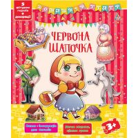 Домашний театр УЛА Красная шапочка