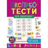Экспресс тесты для дошкольников УЛА Чтение