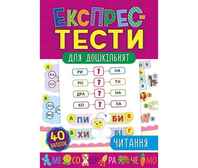 Экспресс-тесты для дошкольников: Чтение - Издательство УЛА - ISBN 978-966-284-652-2