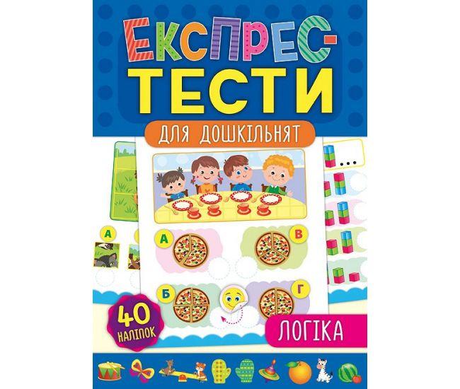 Экспресс-тесты для дошкольников: Логика - Издательство УЛА - ISBN 978-966-284-649-2