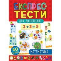 Экспресс тесты для дошкольников УЛА Математика
