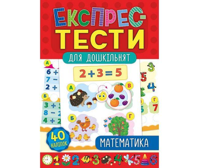 Экспресс-тесты для дошкольников: Математика - Издательство УЛА - ISBN 978-966-284-650-8