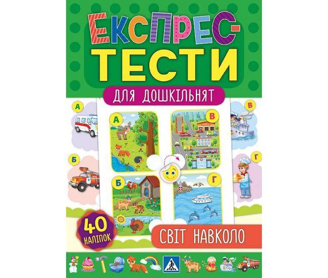 Экспресс-тесты для дошкольников: Мир вокруг - Издательство УЛА - ISBN 978-966-284-651-5