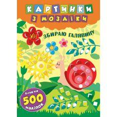 Картинки с мозаики: Собираю поляну - Издательство УЛА - ISBN 978-966-284-609-6