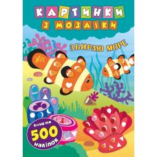 Картинки с мозаики: Собираю море - Издательство УЛА - ISBN 978-966-284-611-9