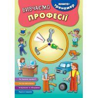 Книга тренажер УЛА Изучаем профессии