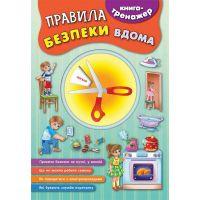 Книга тренажер УЛА Правила безопасности дома