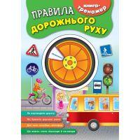 Книга тренажер УЛА Правила дорожного движения
