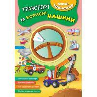 Книга тренажер УЛА Транспорт и полезные машины