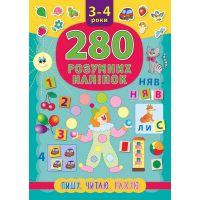 280 умных наклеек УЛА Пишу Читаю Считаю 3-4 года