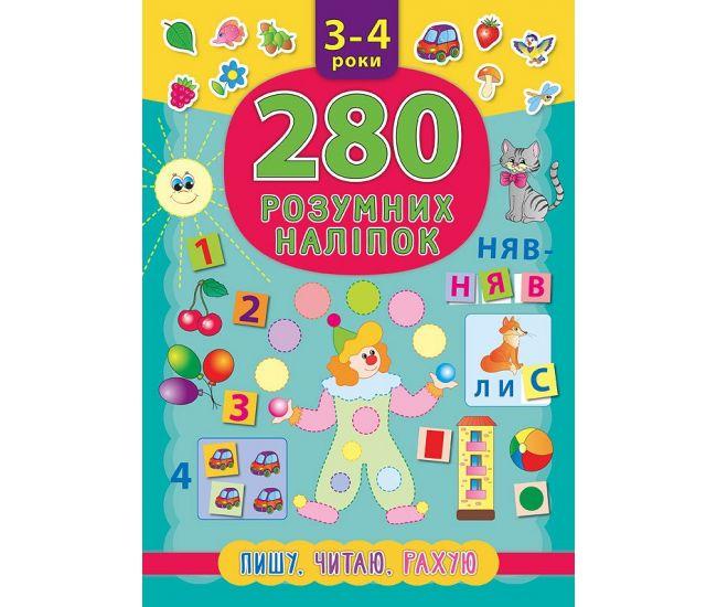 Книга наклейками. Пишу Читаю Считаю. 3-4 года - Издательство УЛА - ISBN 978-966-284-621-8