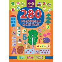 280 умных наклеек УЛА Пишу Читаю Считаю 4-5 года