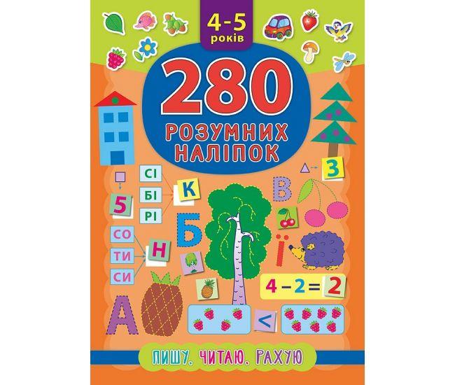 Книга наклейками. Пишу Читаю Считаю. 4-5 года - Издательство УЛА - ISBN 978-966-284-622-5