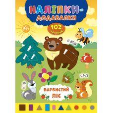 Наклейки-прибавлялки: Красочный лес - Издательство УЛА - ISBN 978-966-284-758-1