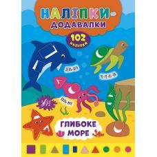 Наклейки-прибавлялки: Глубокое море - Издательство УЛА - ISBN 978-966-284-760-4