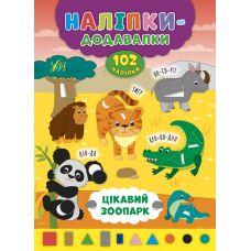 Наклейки-прибавлялки: Интересный зоопарк - Издательство УЛА - ISBN 978-966-284-761-1