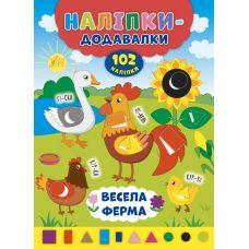 Наклейки-прибавлялки: Веселая ферма - Издательство УЛА - ISBN 978-966-284-759-8