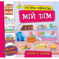 Наклейки-Обучалки: Мой дом - Издательство УЛА - ISBN 978-966-284-755-0