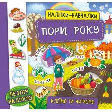 Наклейки-Обучалки: Времена года - Издательство УЛА - ISBN 978-966-284-756-7
