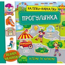 Наклейки-Обучалки: Прогулка - Издательство УЛА - ISBN 978-966-284-757-4
