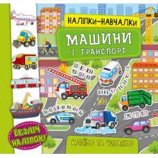 Наклейки-Обучалки: Машины и транспорт - Издательство УЛА - ISBN 978-966-284-754-3