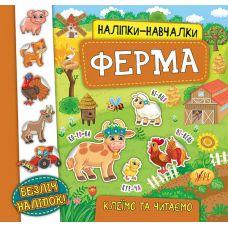 Наклейки-Обучалки: Ферма - Издательство УЛА - ISBN 978-966-284-596-9
