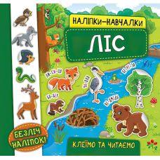 Наклейки-Обучалки: Лес - Издательство УЛА - ISBN 978-966-284-594-5