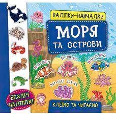 Наклейки-Обучалки: Моря и острова - Издательство УЛА - ISBN 978-966-284-595-2