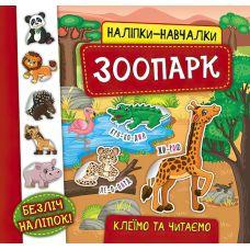 Наклейки-Обучалки: Зоопарк - Издательство УЛА - ISBN 978-966-284-593-8